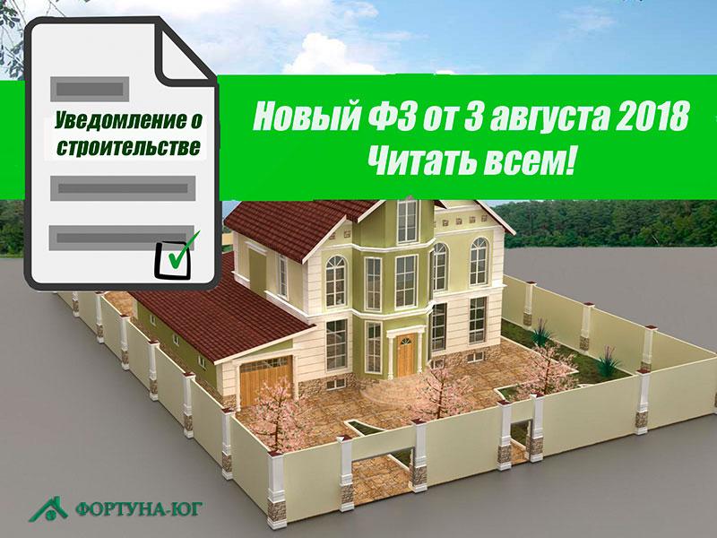 Подача уведомления о строительстве домов ИЖС и садовых домов